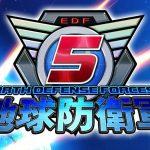 TGS nos muestra un trailer del nuevo Earth Defense Force 5